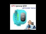 Ухта Умные Детские Часы | GPS