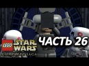 LEGO Star Wars: The Complete Saga Прохождение - Часть 26 - ПОБЕГ С БАЗЫ ЭХО