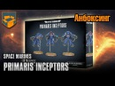 Анбокс с элементами хобби Primaris Inceptors