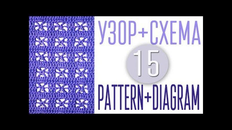 Вяжем узор крючком по схеме №15. Pattern crochet diagram (scheme) №15