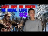 LAST DAY ON EARTH IN REAL LIFE #2
