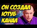 Дружко Шоу -  Сергей Дружко ЗАВЕЛ КАНАЛ НА ЮТУБ