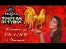 Сказкотерапия с Ульяной по сказке Золотой Петушок 1 часть
