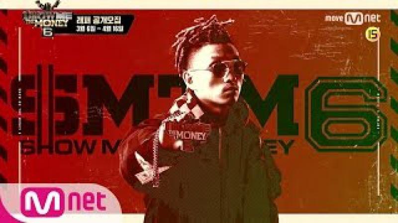 Show me the money6 [쇼미6 래퍼공개모집] 씨잼? 노잼?! 말했잖아, 랩이나 잘 하라고! by Cjamm 170630 EP.0