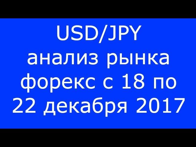 USD/JPY - Еженедельный Анализ Рынка Форекс c 18 по 22.12.2017. Анализ Форекс.