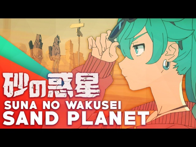 Sand Planet (English Cover)【JubyPhonic】砂の惑星