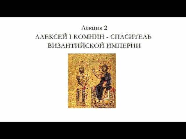 Цикл лекций Сергея Брюна - Лекция 2 - Алексей I Комнин