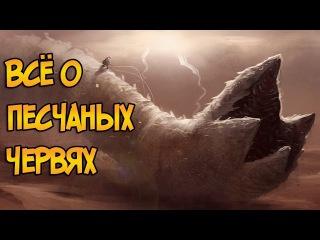 Всё о песчаных червях - Дюна Фрэнка Герберта