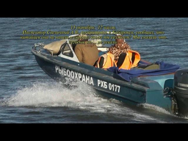 60 км от госграницы китайцы на Амуре ловят рыбу