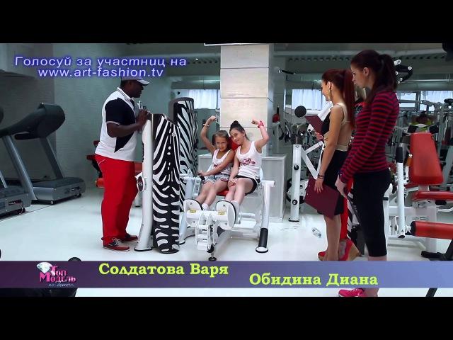 ArtFashion Топ Модель по-детски 1-й сезон, 2-я серия