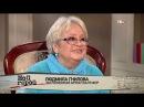 Мой герой с Татьяной Устиновой. Людмила Гнилова 23.11.2017 г.