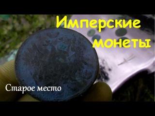 Имперские монеты у старой деревни