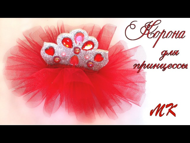 Корона для принцессы из фатина и фоамирана своими руками МК. Diy Crown Princess with your own hands