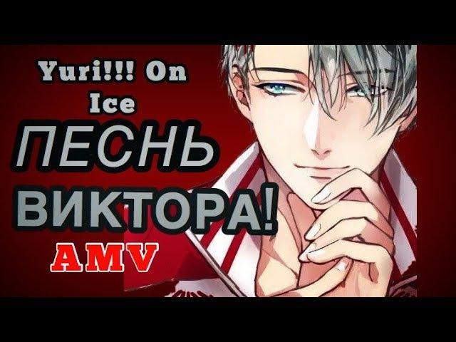 ПЕСНЬ ВИКТОРА! Yuri On Ice / Юри на льду (AMV / Аниме клип)
