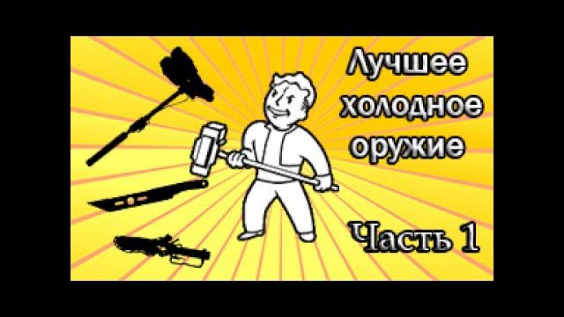 Fallout 4 - Лучшее холодное оружие (Часть 1)
