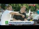 Расплескалась синева Журналист НТВ получил по лицу в прямом эфире.