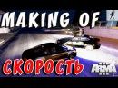 ARMA 3 ALTIS LIFE MAKING OF СКОРОСТЬ АРМА 3 АЛТИС ЛАЙФ NEMISES
