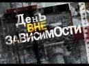 Три истории избавления от наркомании День вне зависимости Андрей Борисов