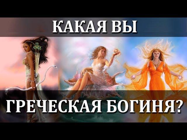 Какая вы Греческая Богиня? Пройти тест! Греческие богини: ДЕМЕТРА, АФРОДИТА, АРТЕМИДА, АФИНА, ГЕРА.