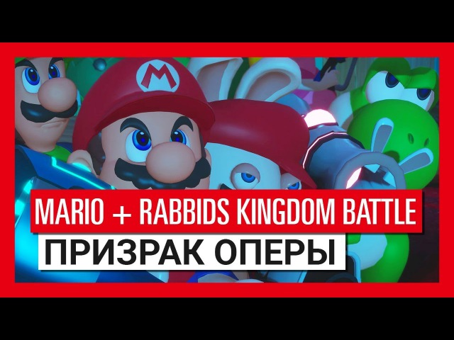 Mario Rabbids: Битва за королевство - Призрак Оперы - Трейлер