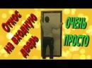Откос на входную дверь своими руками