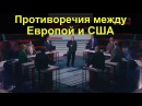 Противоречия между Европой и США. Воскресный вечер с Владимиром Соловьевым 28.05.2017