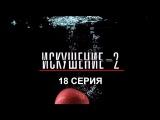 Искушение 2 сезон - 18 серия | Интер - Премьера!