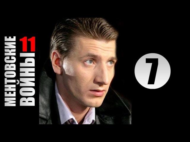 Ментовские войны 11 сезон 7 серия (2017) Криминал детектив фильм сериал