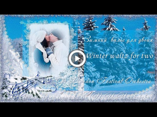 🎻 🎼Сентиментальный вальс (Чайковский) ~ Зимний вальс для двоих ~ Winter waltz for two