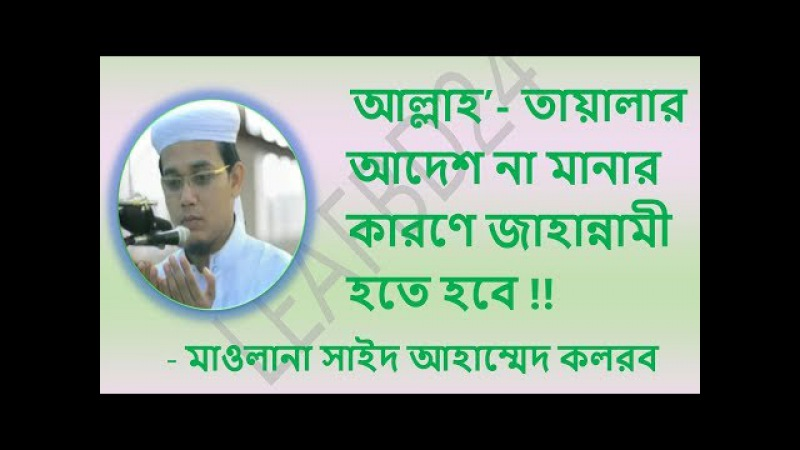 Mawlana sayed ahamed kalorab । New Bangla waz । Mufti Sayed Ahamed waz