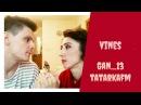 Лилия Абрамова tatarkafm Андрей Борисов Gan 13 Подборка вайнов 2