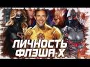 ОБРАТНЫЙ ФЛЭШ ЗЕМЛИ - X И ЕГО ЛИЧНОСТЬ [НОВОСТИ Кроссовер] \ The Flash