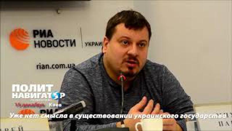 Уже нет смысла в существовании украинского государства