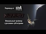 Волан-де-Морт. Корни Наследника — финальный трейлер фан-фильма с русскими субти ...