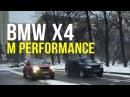 BMW X4 35i M PERFORMANCE - ТЕСТ ДРАЙВ - видео с YouTube-канала bmw-life