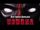Все грехи фильма Дэдпул - видео с YouTube-канала kinomiraru