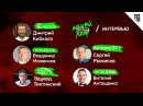 Как достичь сверхрезультата - Интервью со спикерами конференции Digitale - видео с YouTube-канала loftblog