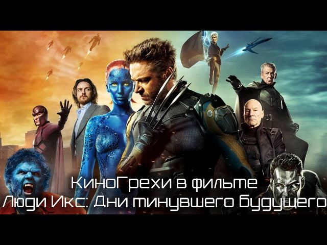 КиноГрехи в фильме Люди Икс: Дни минувшего будущего | KinoDro - видео с YouTube-канала KinoDro