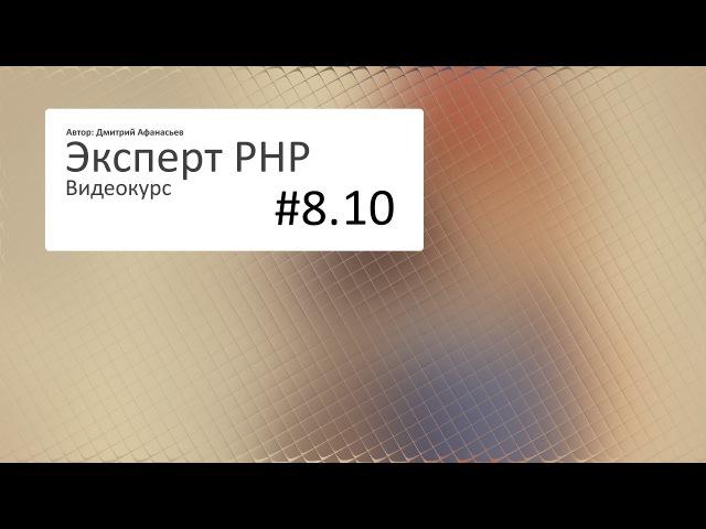 8.10 Эксперт PHP: Дополнительные уроки. Импорт из XML №6 - видео с YouTube-канала Dmitry Afanasyev