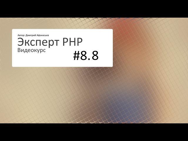 8.8 Эксперт PHP: Дополнительные уроки. Импорт из XML №4 - видео с YouTube-канала Dmitry Afanasyev