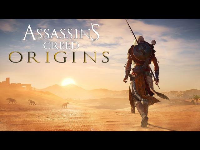 Assassin's Creed Origins : Загадка Папируса. Тупик.