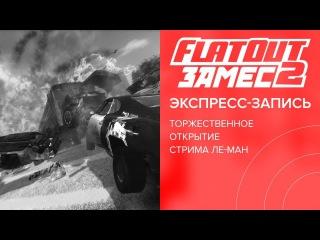 Замес FlatOut 2 на стриме «Ле-Ман 24» (экспресс-запись)