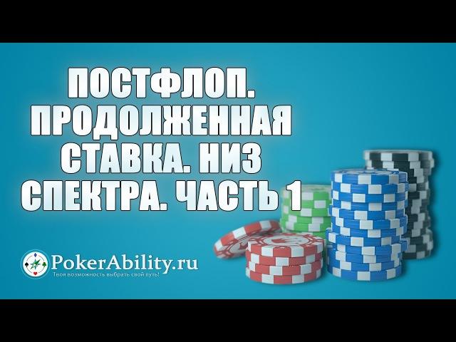 Покер обучение | Постфлоп. Продолженная ставка. Низ спектра. Часть 1