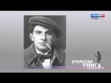 Открытая книга Владимир Маяковский и Татьяна Яковлева