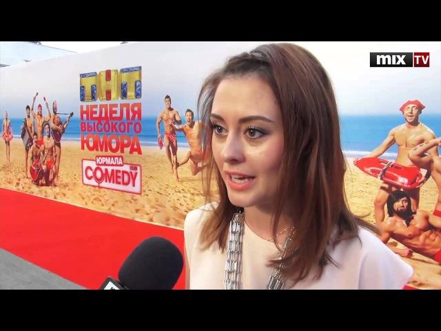 Comedy Club 2014 в Юрмале : Мария Кравченко MIX TV
