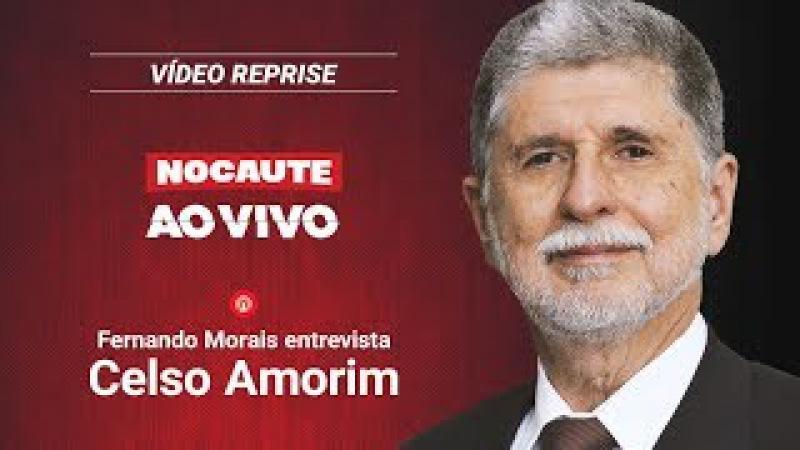 EXCLUSIVO: FERNANDO MORAIS ENTREVISTA O EX-CHANCELER CELSO AMORIM