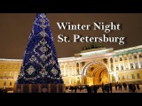 The Beauty of Winter Saint Petersburg at Night. Ночной Санкт-Петербург.