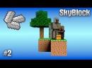 ВЫЖИВАНИЕ НА ОСТРОВЕ МАЙНКРАФТ Бесконечное железо SkyBlock 2