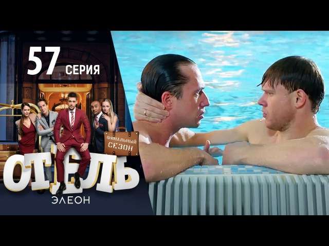 Отель Элеон - 15 серия 3 сезон 57 серия - комедия