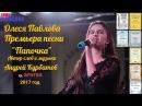 ☑️Андрей Курбатов гр.Братва Представляет - Олеся Павлова - ПапочкаПремьера 2017